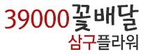 39000꽃배달